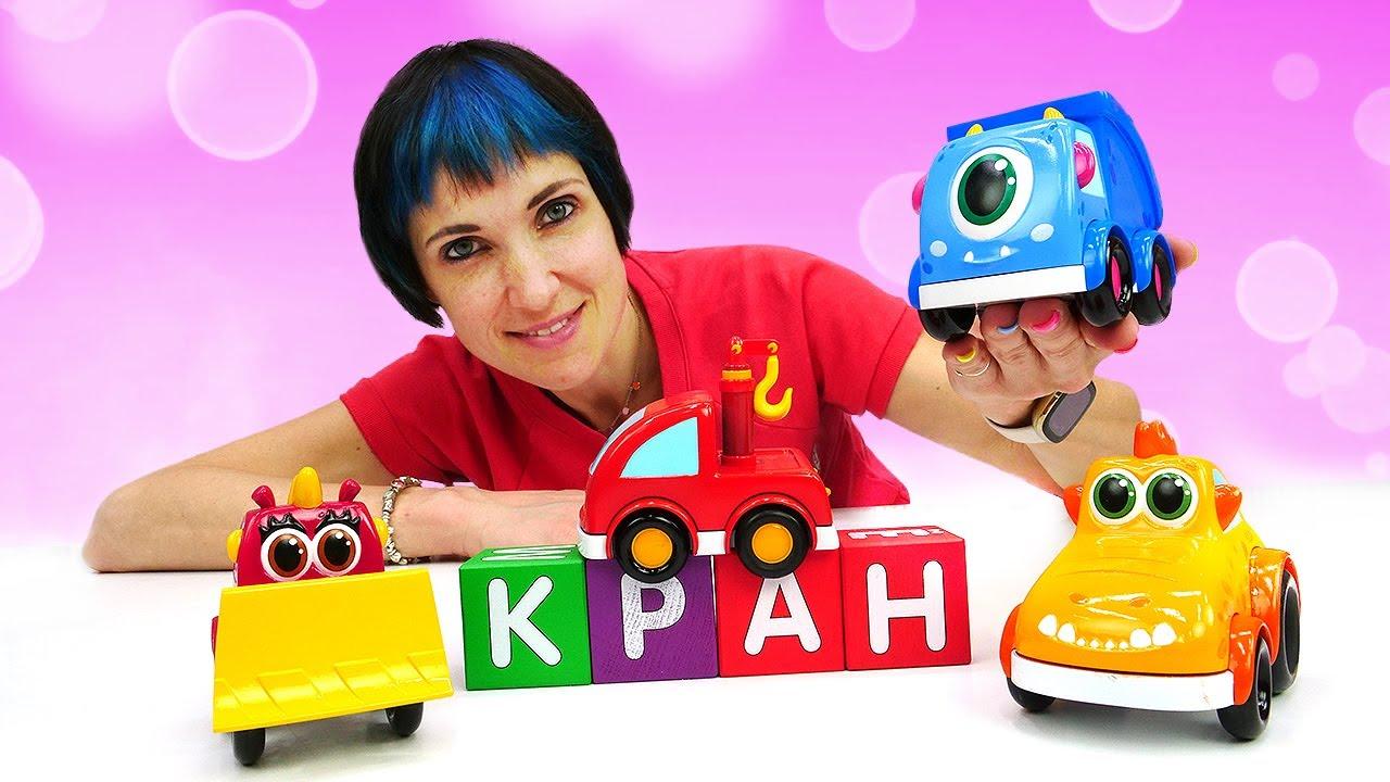 Машинки Мокас из мультика про машинки. Видео и игры для детей. Давай почитаем с Капуки Кануки