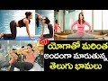 Hot Tollywood HEROINES Doing YOGA Star Actresses Yoga Gossip Adda