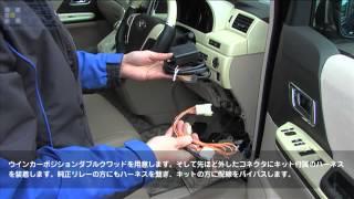 GARAX ウインカーポジションキット D QUAD thumbnail