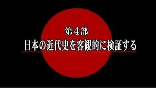 戦後70周年に向けて 第4部 日本の近代史を客観的に検証する 5/8