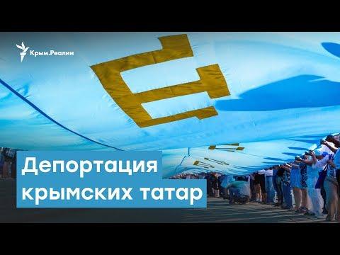 75-летие геноцида крымских татар: история и политика   Крымский вечер