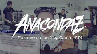 Anacondaz - Пока не готов