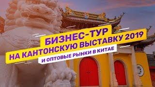 Бізнес-тур на Кантонський виставку 2019 (Canton Fair) з Easy China Business