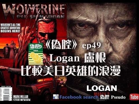 《偽腔》Logan 盧根 比較美日英雄的浪漫 ep 49