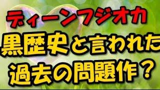 映画『i am ichihashi』ディーンの黒歴史。無料視聴可能!ファンとして素直な感想。 ディーンフジオカが来た!ch登録はこちら⇩ http://www.youtube.co...