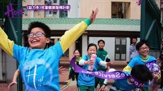 Publication Date: 2018-06-11 | Video Title: 《益力多》兒童健康服務計劃閉幕禮|香港青年獅子會(主會)