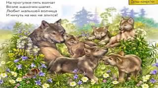 учим животных, животные леса, мультфильм про животных, стихи про зверят
