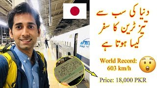 Pakistani in Japan  - Travelling in World's Fastest Train