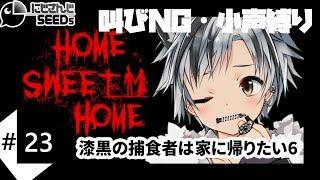 [LIVE] #23 漆黒の捕食者は家に帰りたい6 HSH実況(叫びNG・小声縛り)