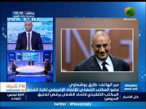 طارق بوشماوي يعلق على رحيل عيسى حياتو