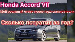 Хонда Аккорд 7 расходы за год владения, отзыв реального владельца