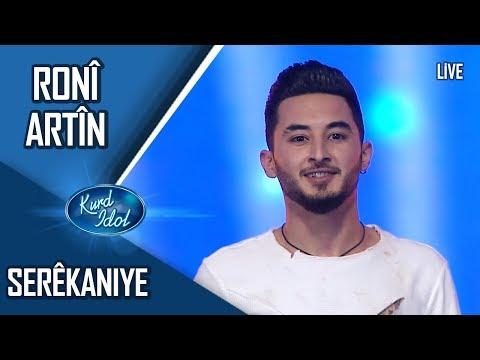 Kurd Idol - Ronî Artîn - Serêkaniyê / ڕۆنی ئاڕتین -  سەرێکانی