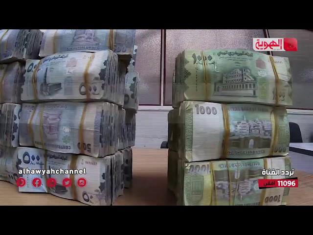في الحلقة القادمة من ملف الأسبوع طباعة العملة دون غطاء ومخاطرها على العملة الوطنية والإقتصاد