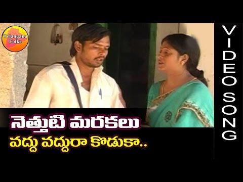 Vaddu Vaddura O Koduka | Telugu Folk Video Songs | Janapada Geethalu Telugu | Telangana Folk Songs