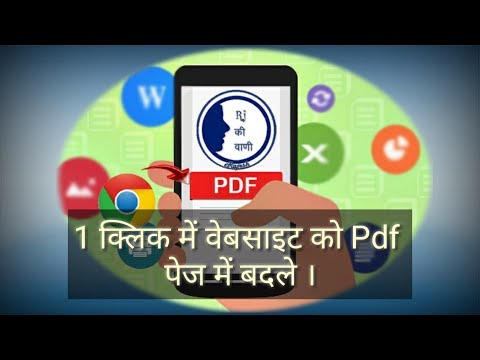 How To Convert Html Webpage As Pdf In Android Phone With Google Chrome Browser