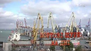 Хто доводить до банкрутства одеський порт