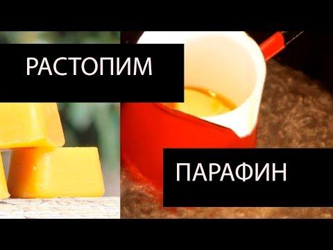 Как растопить парафин: пошаговая инструкция работы, простые и эффективные способы