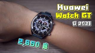 รีวิว Huawei Watch GT ใช้งานดีไหม ? จากผู้ใช้งานจริง ปี2021   แบตอึด มีGPS กันน้ำ50เมตร