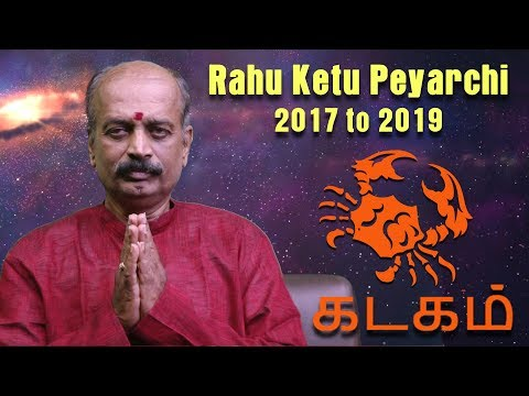 Rahu Ketu Peyarchi 2017 to 2019 - Kadaga Rasi   Srirangam Ravi