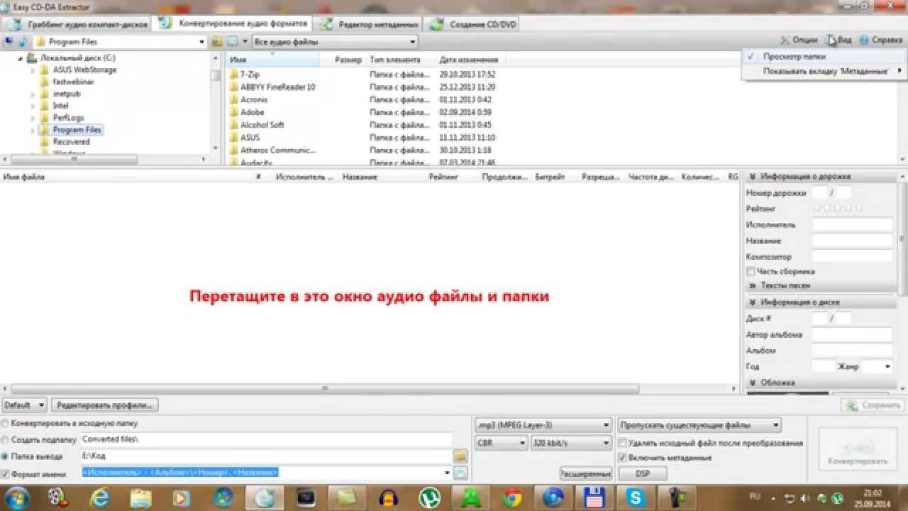 easy.cd-da.extractor.v16.0.9.1 видео инструкция в ютубе