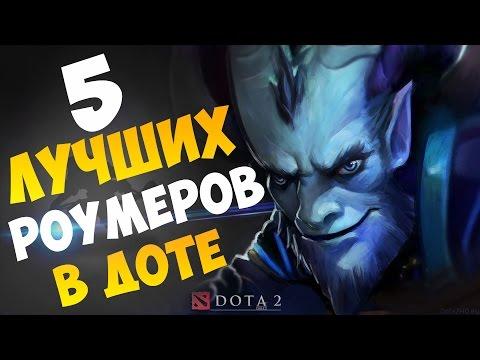 видео: ТОП 5 ЛУЧШИХ РОУМЕРОВ dota 2