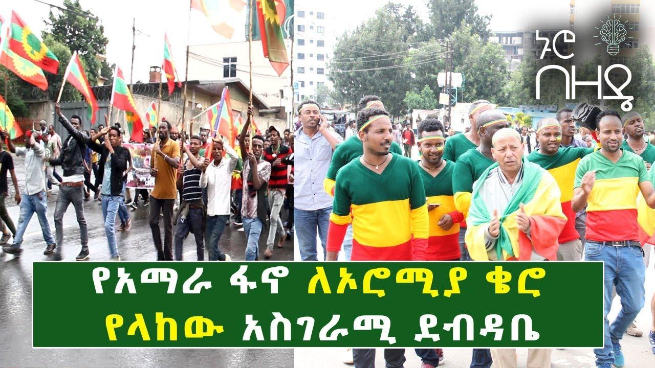 Message from ''Amhara Fano'' to ''Ormo's Kero ''