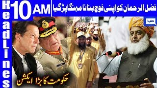 Another Big Trouble For Fazal ur Rehman | Headlines 10 AM | 20 October 2019 | Dunya News