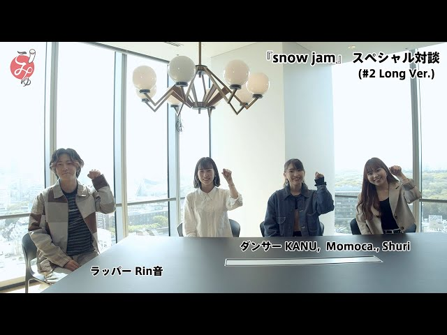 「snow jam」スペシャル対談(#2 Long Ver.)   ラッパー『Rin音』×ダンサー『KANU,Momoca.,Shuri』