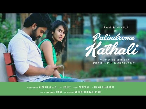 Palindrome Kathali - New Tamil Short Film 2017