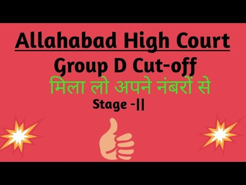 #studywithmkr #allahabadhhighcourt ||Allahabad High Court group D Cut off