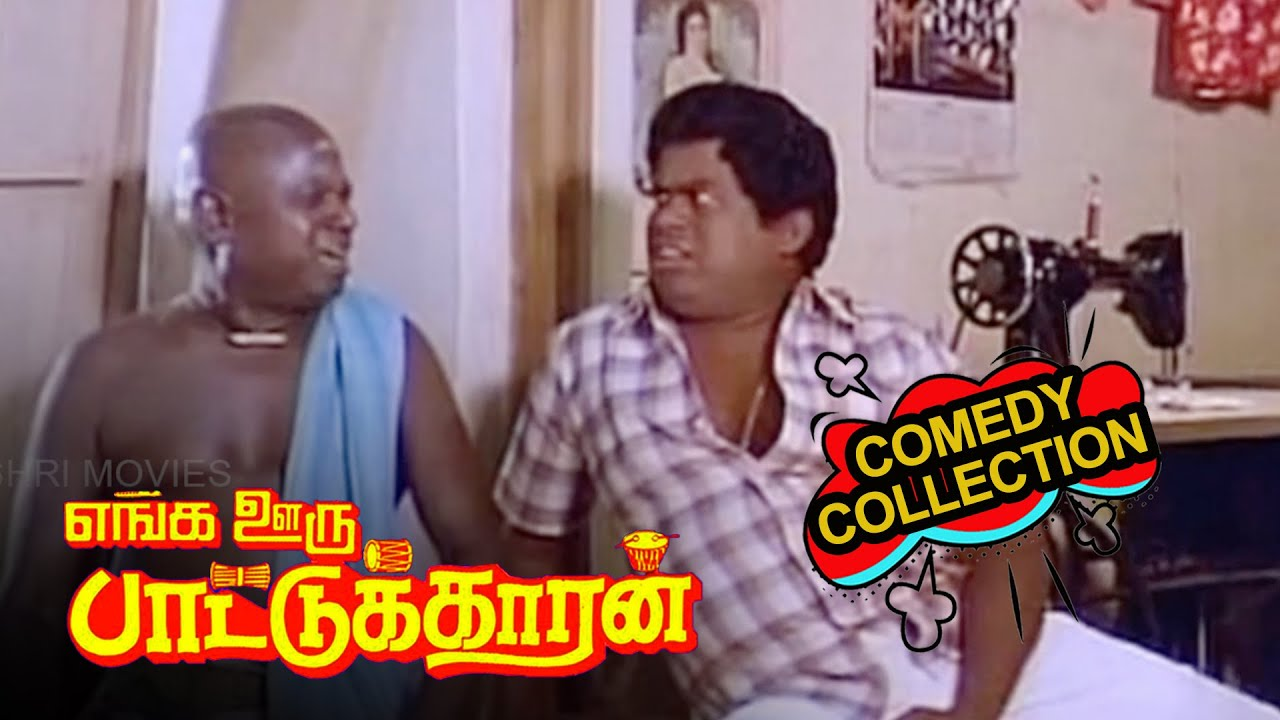 COMEDY COLLECTION - Enga Ooru Pattukaran | Senthil Comedy | Best Comedy Scenes Part 2 | Super Comedy