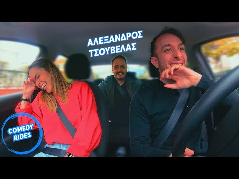 Comedy Rides #6: Ο Αλέξανδρος Τσουβέλας βόλτα με την Hellas Direct