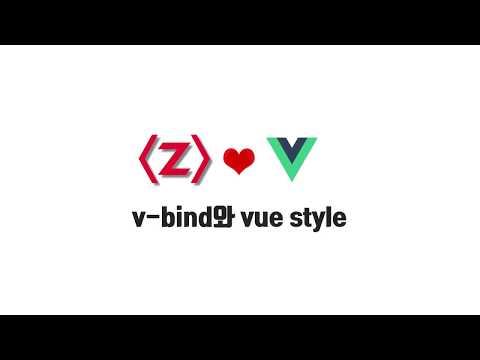 Vue 기본 강좌 4-2. v-bind와 vue style
