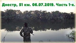 Рыбалка на реке Днестр, 51 км. 06.07.2019. Часть 1-я.