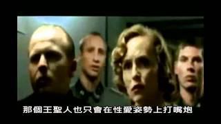 希特勒發現花博好好玩 (帝國的毀滅-比利潘醫師版) - HD版