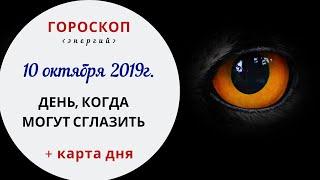 Прямой эфир  Гороскоп  10 октября 2019 Чт