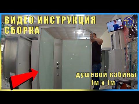 ВИДЕО ИНСТРУКЦИЯ СБОРКА душевой кабины 100 100 ВМ883 низ.поддон стекла белые , двери матовые