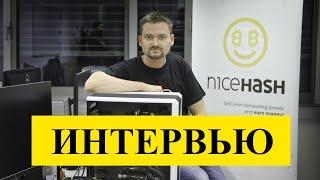 Найсхеш- ВАЖНЫЕ НОВОСТИ. Интервью с основателем про взлом NiceHash!!!