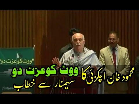 Mehmood Khan Achakzai Complite Speech to ''Vote Ko Izzat Do'' Seminar in IslamAbad