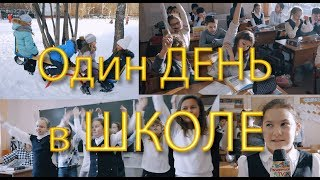 """""""Один день в школе"""" фильм о школьной жизнь учеников 4 класса, уроки, перемены, лыжи"""