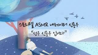 신용우 성우의 감미로운 목소리로 즐기는 스토리텔 ASM…