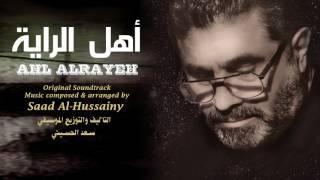 10 Ahl Alrayeh أهل الراية