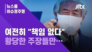 """[이슈정주행] 개신교계 사죄 성명까지 냈지만…전광훈, 여전히 """"교회 책임 없다"""" / JTBC News"""