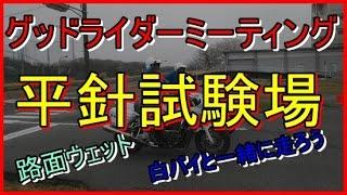 【白バイ】2017.04.08 グッドライダーミーティング愛知県運転免許試験場【ライスク 安全運転 講習 バイク 平針 オートバイ】