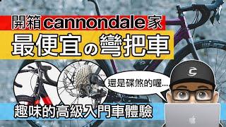 開箱 Cannondale 最便宜的碟煞彎把車 / 趣味的入門款自行車 TopStone / 公路車鋁合金之王 CAAD 13 的胖兄弟 / 公路車 & 礫石車 Gravel Bike