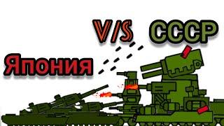 Япония против СССР - Мультики про танки