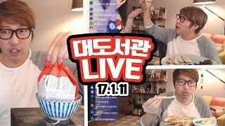 대도서관 LIVE] 술 먹방 / 자다 일어난 폐인 모드 ON! 1/11(수) 핫! Game 게임 실시간 방송 (buzzbean11)