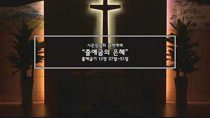 """""""출애굽의 은혜""""  5월 4일 화요일 시온성교회 새벽기도"""