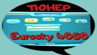 Як налаштувати нові канали тюнера Eurosky 4050.