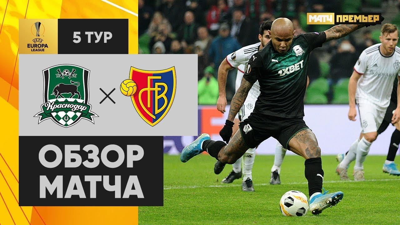 Краснодар  1-0  Базель видео